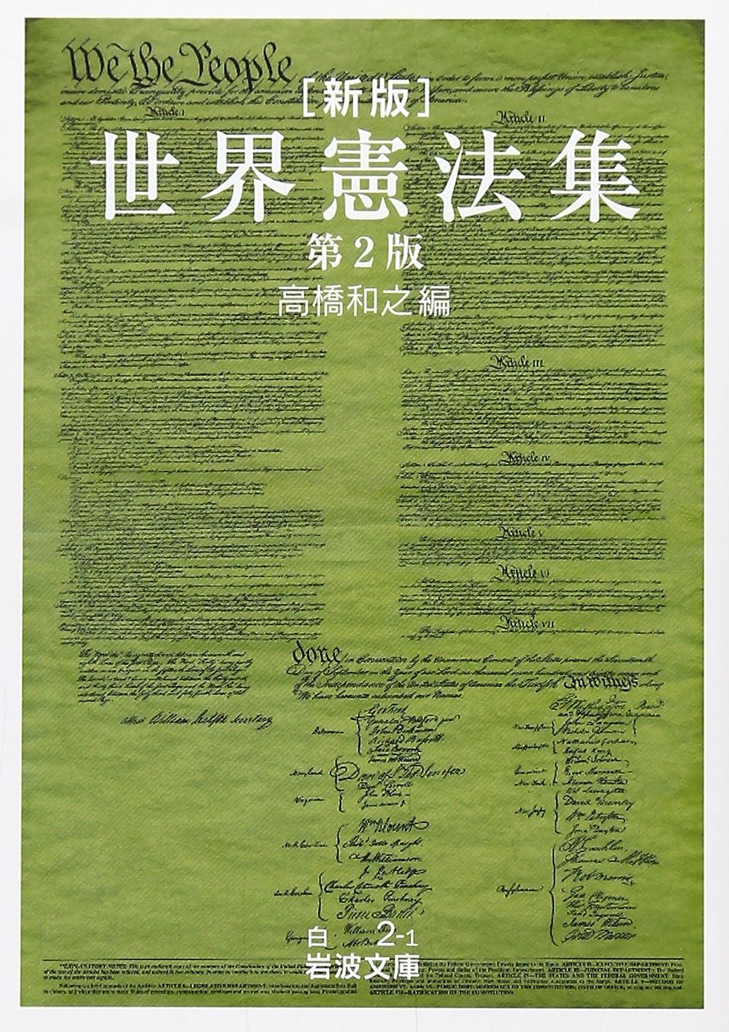 リファイン知っているに立ち寄る親密な日本人のための憲法原論