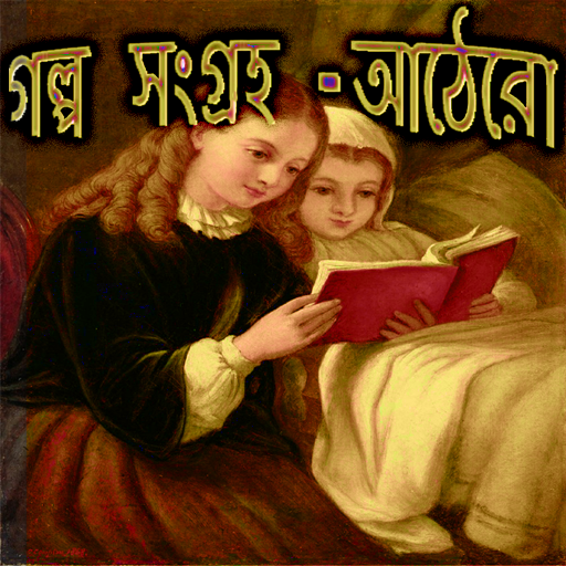 Story Collection 18 - Bengali PDF