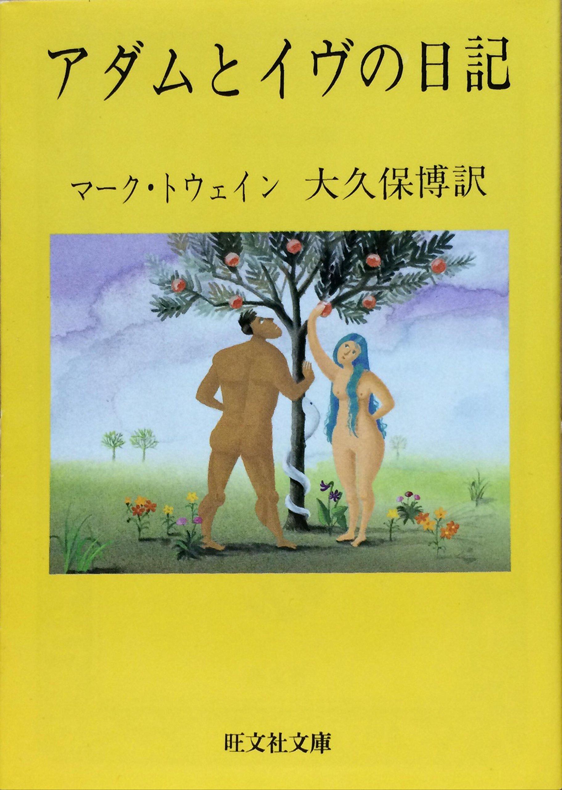 アダムとイヴの日記 旺文社文庫 568 3 マーク トウェイン Mark