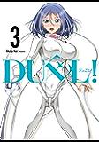 DUEL! 3巻 (デジタル版ヤングガンガンコミックス)