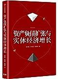 资产负债扩张与实体经济增长(金融经济投资理财投资指南书籍)