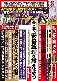 週刊ポスト 2019年 12/27 号 [雑誌]