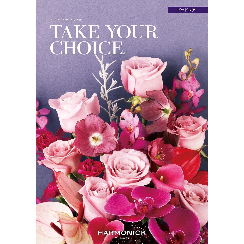 ハーモニック カタログギフト TAKE YOUR CHOICE (テイクユアチョイス) ブッドレア 包装紙:グランロゼ B077K51JF5 13 20,000円コース 13 20,000円コース