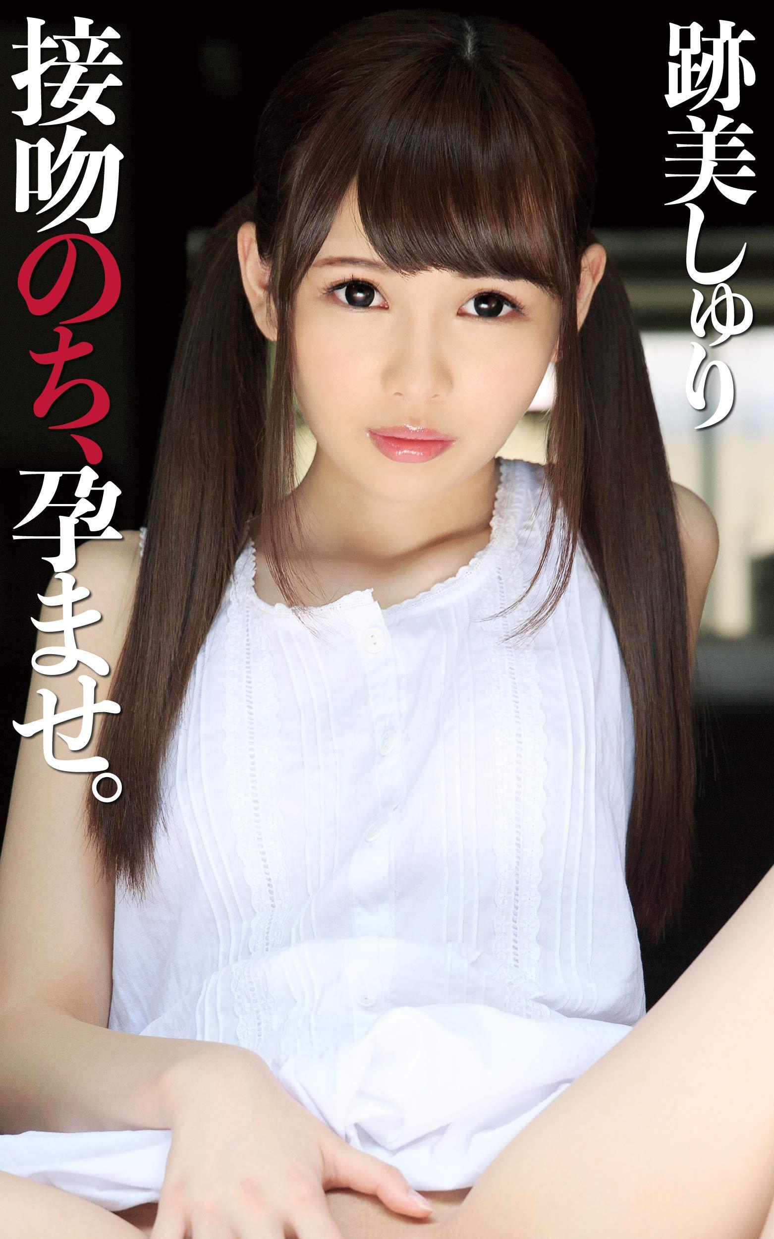 Kiss Cream Pie Syuri Atomi  Japanese Edition