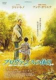 プロヴァンスの休日 [DVD]