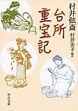 台所重宝記 (中公文庫)