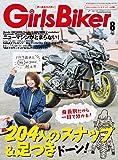 Girls Biker (ガールズバイカー) 2017年 8月号