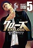 クローズEXPLODE(5) (少年チャンピオン・コミックス・エクストラ)