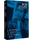 新民说·鲍勃·迪伦诗歌集(1961-2012):像一块滚石