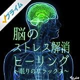 脳のストレス解消ヒーリング 〜眠りのリラックス〜