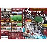 チヌフカセ釣りREAL [DVD]