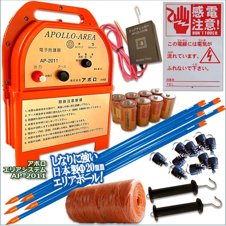 250m2段張り 電気柵セット日本製電子防護器 アポロ AP-2011(エリアポール)AP-2011-2d025AP B0739SPRWG
