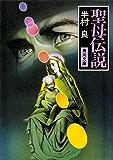 聖母伝説 伝説シリーズ (角川文庫)