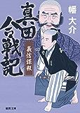 真田合戦記7 義信謀叛 (徳間文庫)