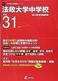 法政大学中学校 平成31年度用 【過去5年分収録】 (中学別入試問題シリーズN11)