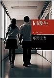 同级生 (新经典文库•东野圭吾作品:25)