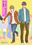 バニラ・セックス 4 (BOYS FAN)