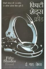 Fifty Shades Of Freed Paperback