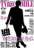TVnavi SMILE vol.24(テレビナビ首都圏版増刊)2017年5月号