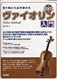 見て聴いて必ず弾ける ヴァイオリン入門 (レッスンCD・ピアノ伴奏譜付)