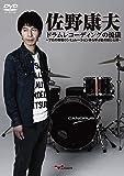 佐野康夫 ドラムレコーディングの流儀 プロの現場のシミュレーションから学ぶ匠の技と心得 [DVD]