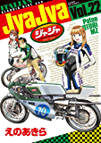 ジャジャ(22) (サンデーGXコミックス)
