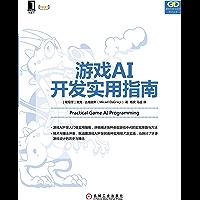 游戏AI开发实用指南 (游戏开发与设计技术丛书)