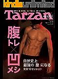 Tarzan (ターザン) 2018年5月10日号 No.740 [腹トレ×凹めし] [雑誌]