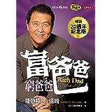 富爸爸,窮爸爸(20週年紀念版): (20 週年紀念版) (Traditional Chinese Edition)