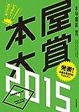 本屋大賞2015 (本の雑誌増刊)