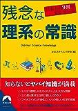 日本人の9割が信じている 残念な理系の常識 (青春文庫)