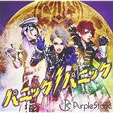 パニックパニック!(A-type)(DVD付)