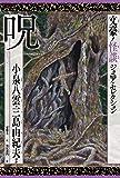 呪 小泉八雲・三島由紀夫ほか (文豪ノ怪談 ジュニア・セレクション)