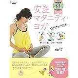 DVDつき 安産マタニティ・ヨガ