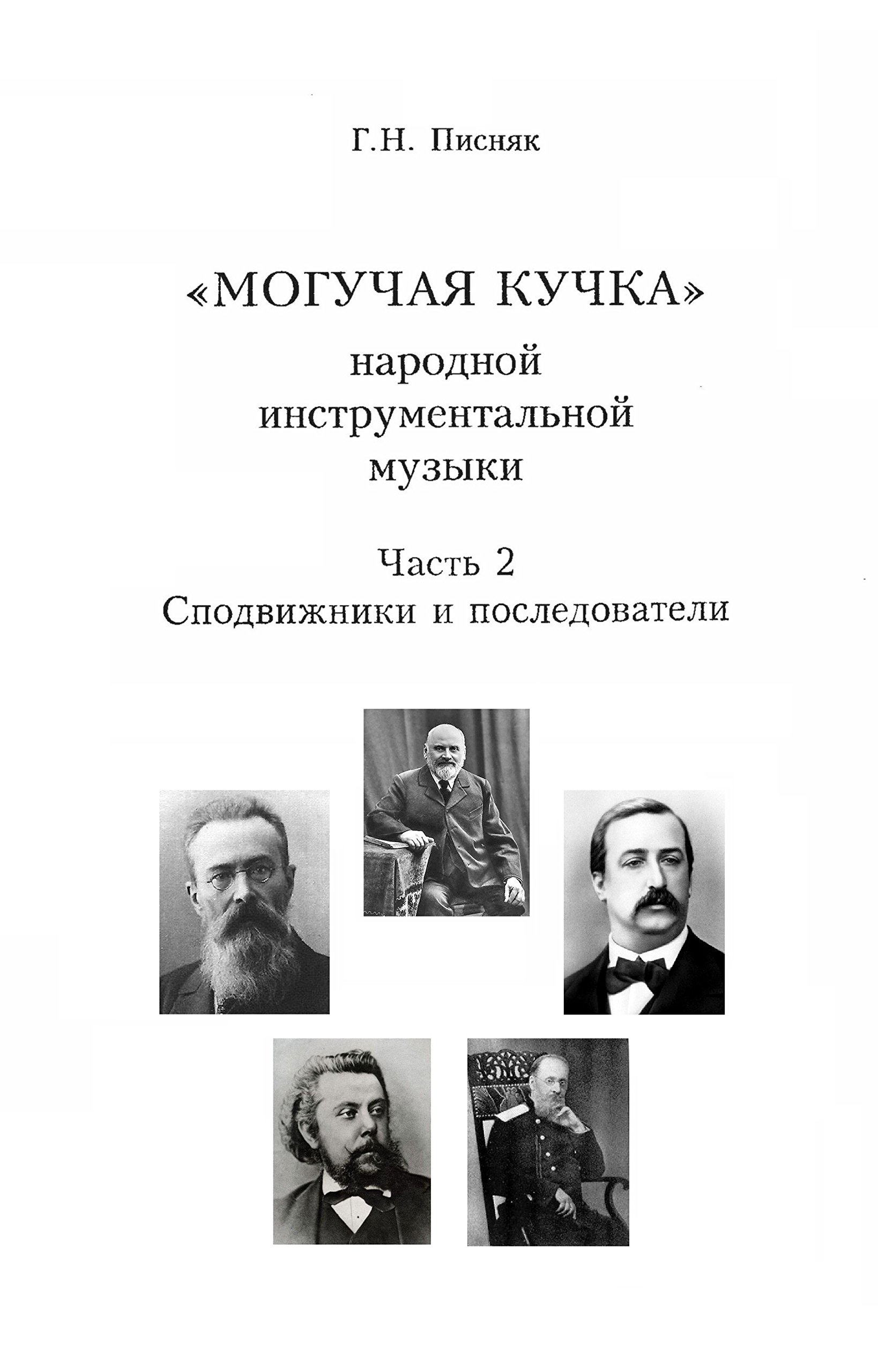 Read Online The Mighty Handful. IN RUSSIAN. (The 'Five') Creators of the Russian Style of Classical Music. Part Two SPONSORS AND FOLLOWERS [Loose Leaf Facsimile] PDF