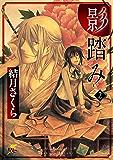 影踏み(2) (電撃ジャパンコミックス)