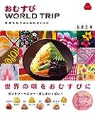 おむすび WORLD TRIP 世界をむすぶしあわせレシピ