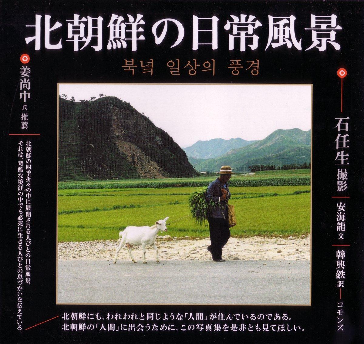 北朝鮮の日常風景 | 安 海龍, 石...