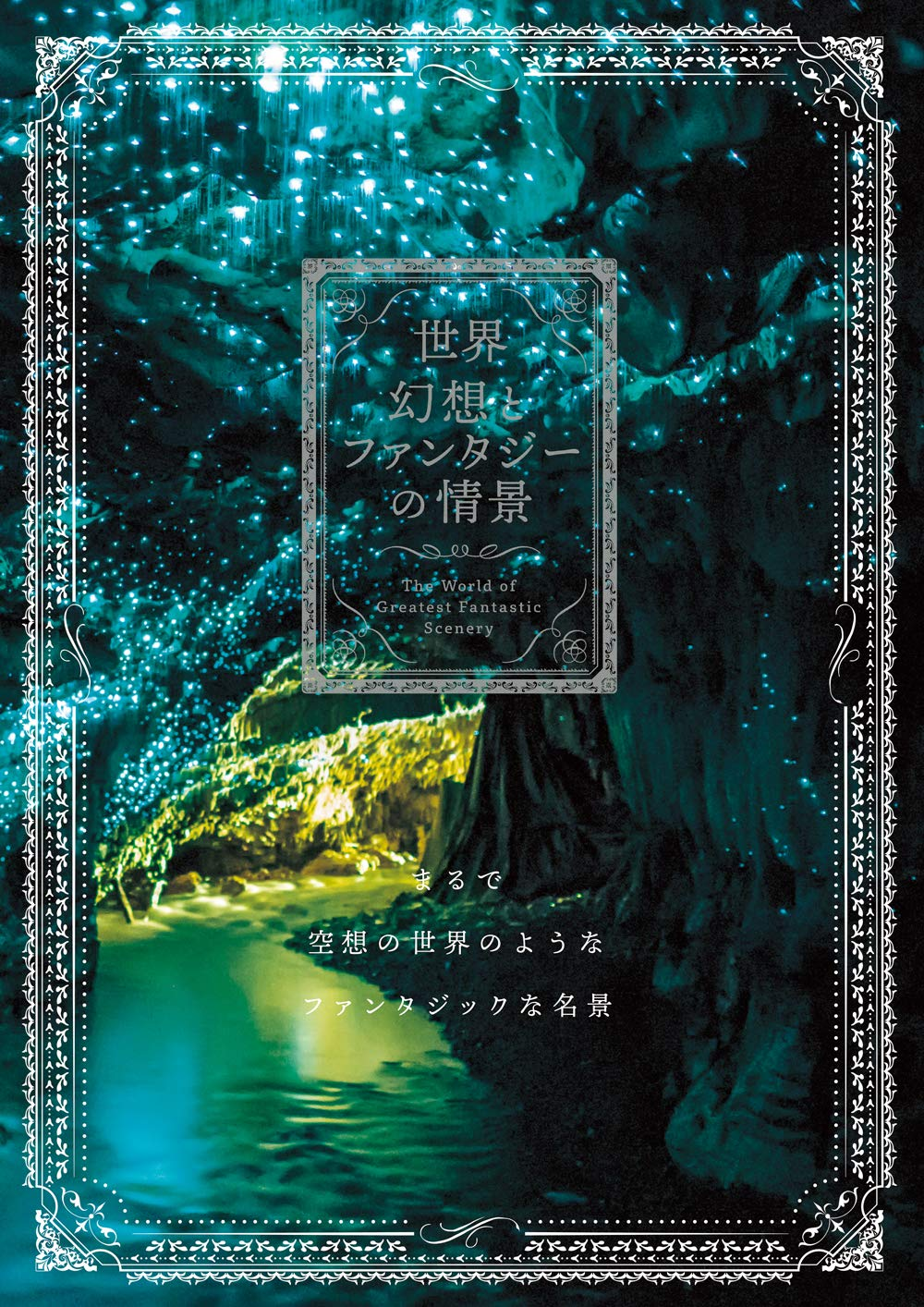 世界 幻想とファンタジーの情景 | パイ インターナショナル |本 | 通販 ...