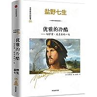 文艺复兴的故事5·优雅的冷酷:切萨雷·波吉亚的一生