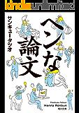 ヘンな論文 (角川文庫)