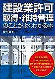 建設業許可取得・維持管理のことがよくわかる本