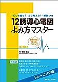 12誘導心電図よみ方マスター トレーニング編: 厳選50問に繰り返しチャレンジ!