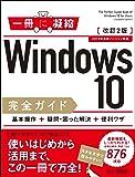 Windows 10完全ガイド 基本操作+疑問・困った解決+便利ワザ 改訂2版 (一冊に凝縮)