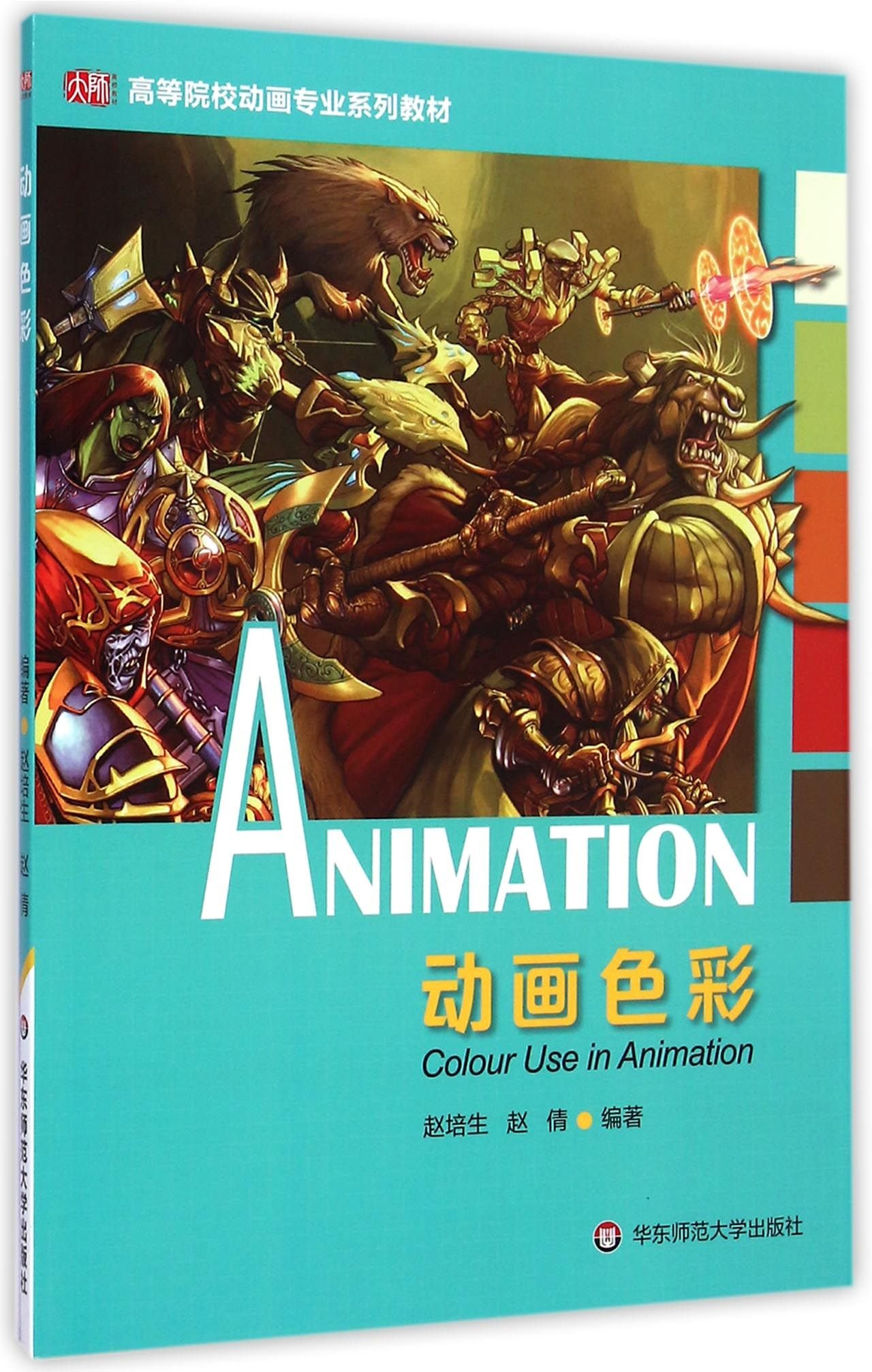 Download Animation Colors (Chinese Edition) pdf