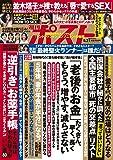 週刊ポスト 2019年 5/31 号 [雑誌]