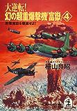 大逆転!幻の超重爆撃機「富嶽」4~原爆施設を壊滅せよ!~ (光文社文庫)