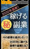 2020年最新!稼げるマル秘副業