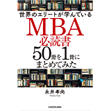 世界のエリートが学んでいるMBA必読書50冊を1冊にまとめてみた