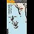 东宫(匪我思存力作,同名影视剧《东宫》重磅来袭!忘川之水,尽看红尘是非;时光倒回,饮下忘情一杯!)(记忆坊畅销文学)